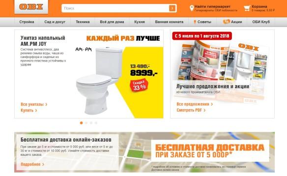 Скрин: obi.ru