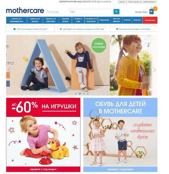 Скрин: mothercare.ru