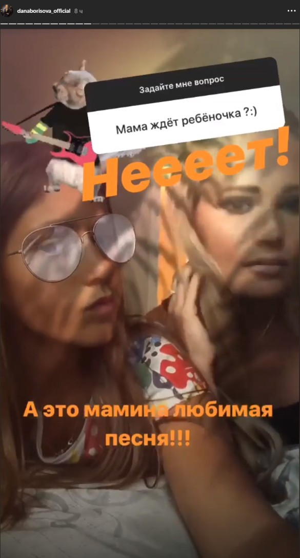 Скриншот instagram.com/danaborisova_official