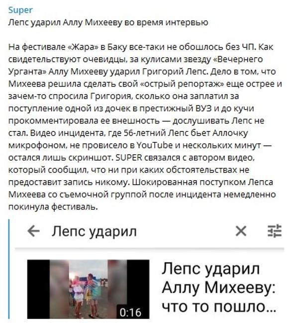 Запрещенный вУкраинском государстве  «любимый солист  Путина» Лепс ударил журналистку Михееву