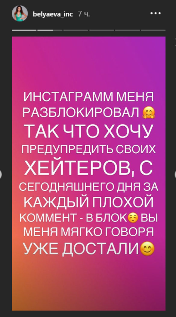 Фото: https://www.instagram.com/stories/belyaeva_inc/?hl=ru