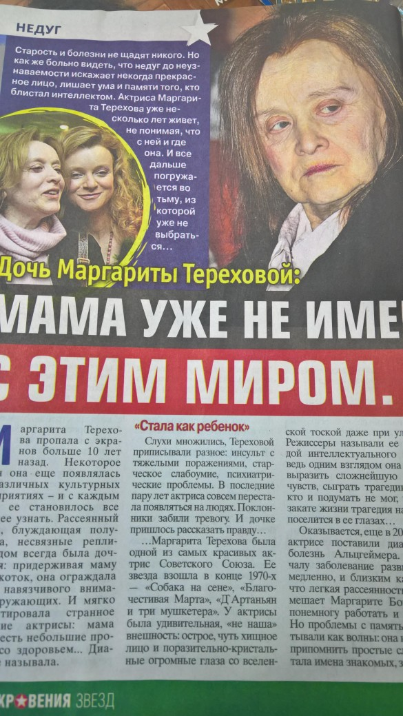 """Журнал """"Откровения звезд"""""""