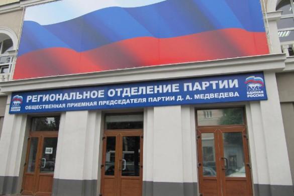 Фото: voronezh.er.ru