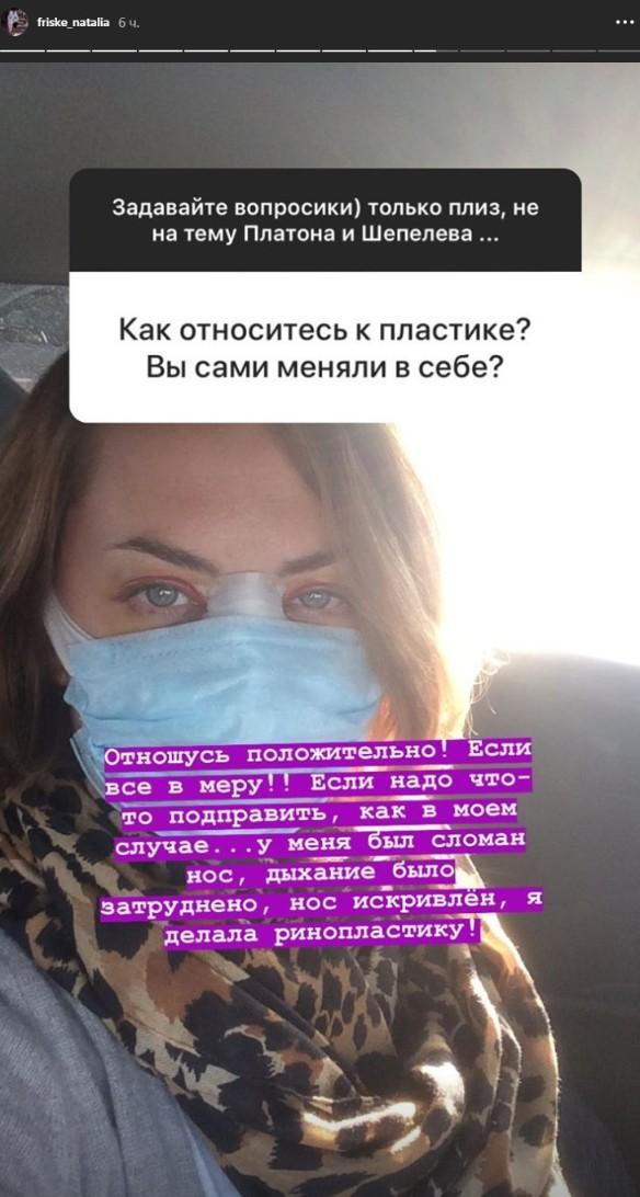 Скриншот instagram.com/stories/friske_natalia
