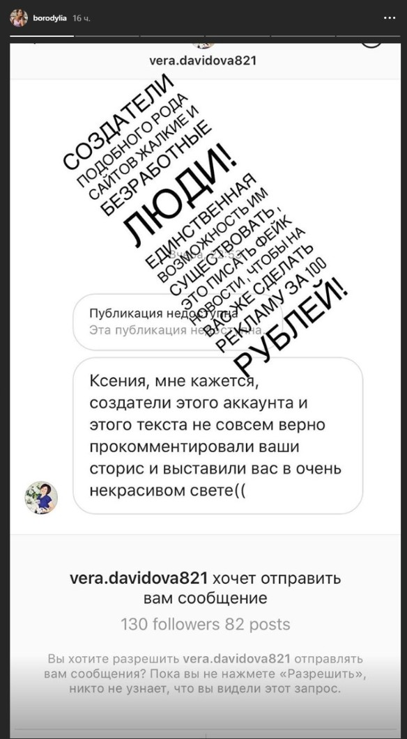 Фото: instagram.com/borodylia