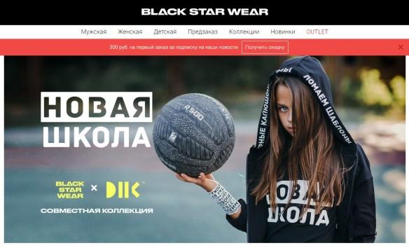 Скрин: blackstarwear.ru/