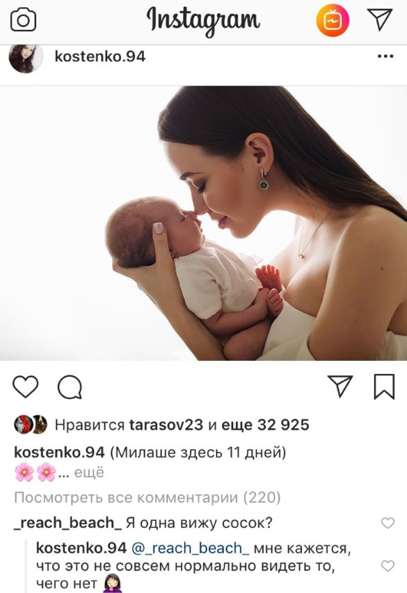 Анастасия Костенко. Фото: instagram.com/kostenko.94