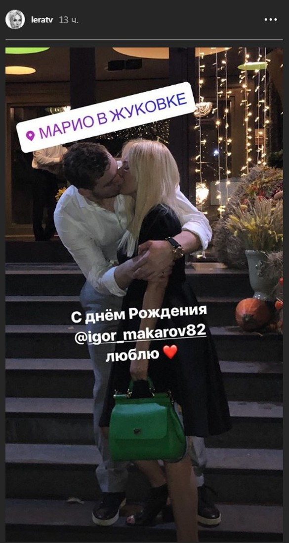 Скриншот instagram.com/stories/leratv