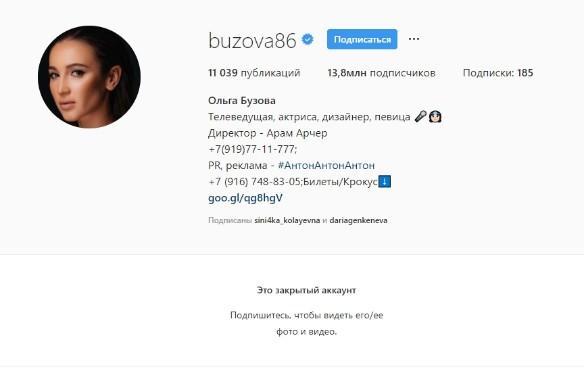 Ольга Бузова закрыла аккаунт в Instagram. Фото: instagram.com/buzova86
