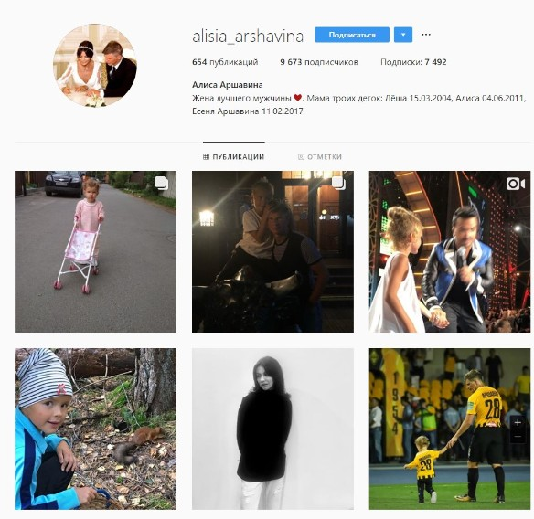 Фото: instagram.com/alisia_arshavina