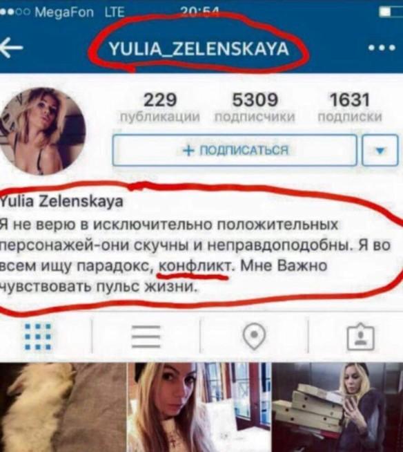На что еще готова пойти Юлия Зеленская ради дешевого пиара?