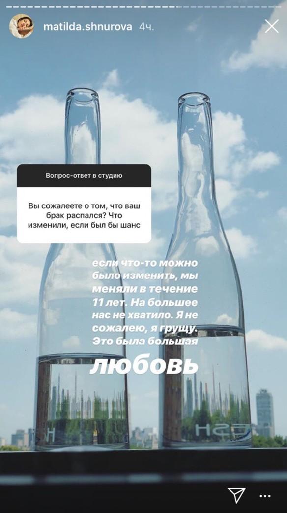 Скриншот: instagram.com/matilda.shnurova/