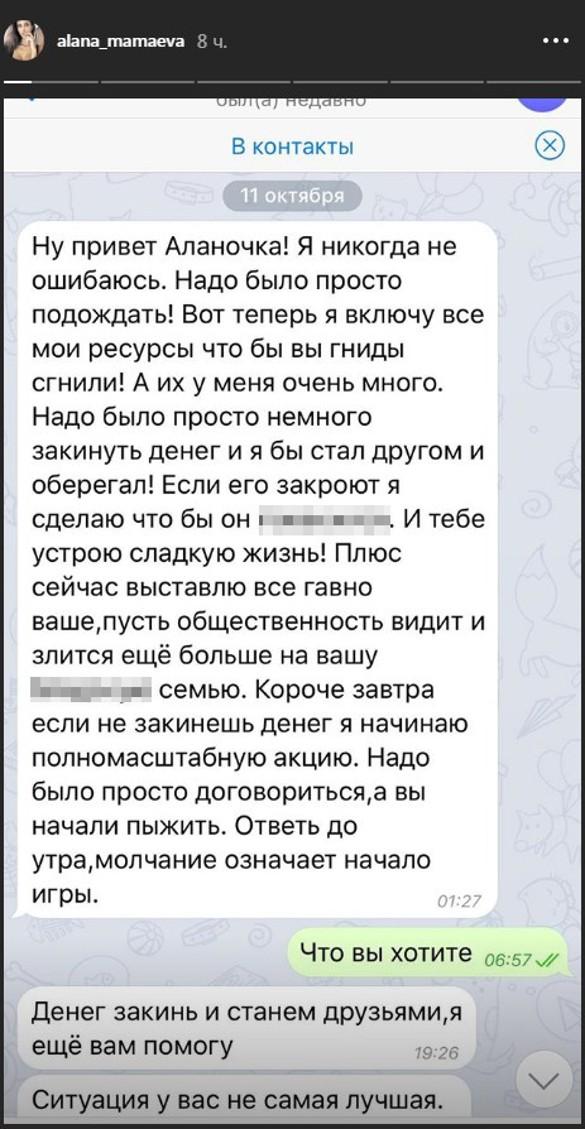 Скриншот instagram.com/alana_mamaeva