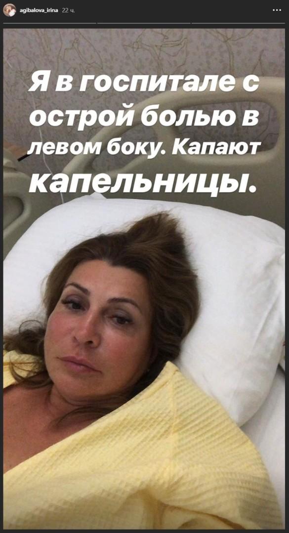 Ирина Агибалова. Фото: instagram.com/agibalova_irina