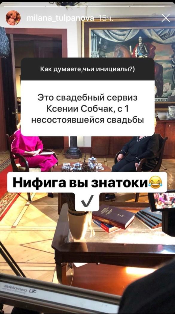Скриншот: instagram.com/milana_tulpanova