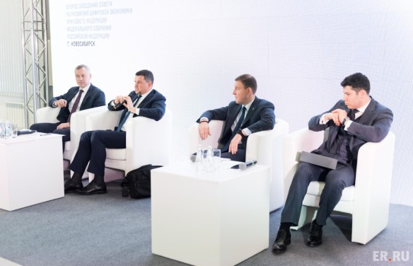 Второе заседание Совета по развитию цифровой экономики при Совфеде. Фото: er.ru
