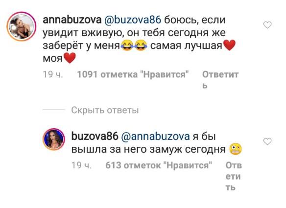 Скриншот instagram.com/buzova86