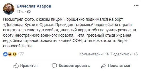 Скриншот facebook.com/vyacheslav.azarov