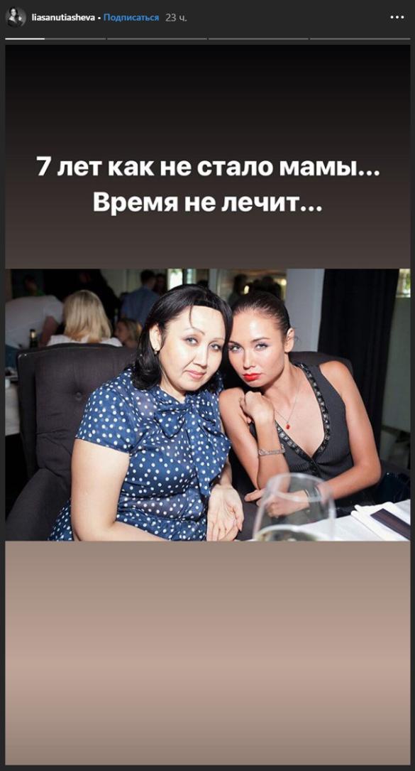 Фото: instagram.com/liasanutiasheva/