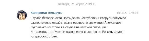 """Телеграм-каналы распространяют странные сообщения про Лукашенко. Скриншот телеграмм-канала """"Компромат Беларусь"""""""
