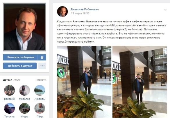 Скриншот: vk.com/slavarabinovich