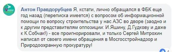 Скриншот facebook.com/a.parushina
