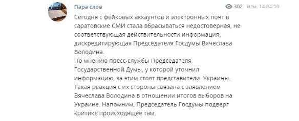 Скриншот: paraslov1