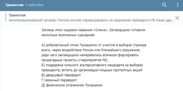 """Скриншот: Telegram-канал """"Трыкатаж"""""""