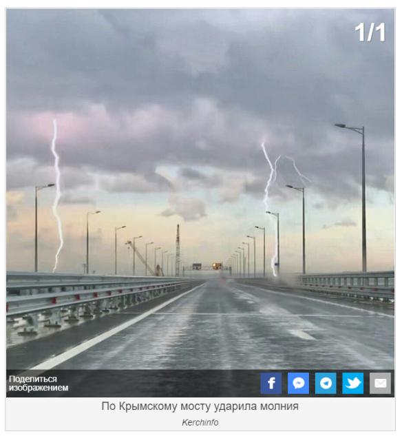 Фейковые молнии на Крымском мосту. Скриншот: Obozrevatel.com
