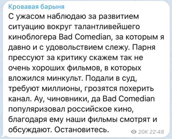 """Скриншот telegram-канала """"Кровавая барыня"""""""