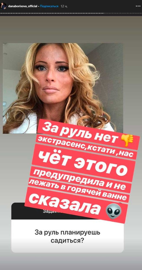 Скриншот instagram.com/danaborisova_official