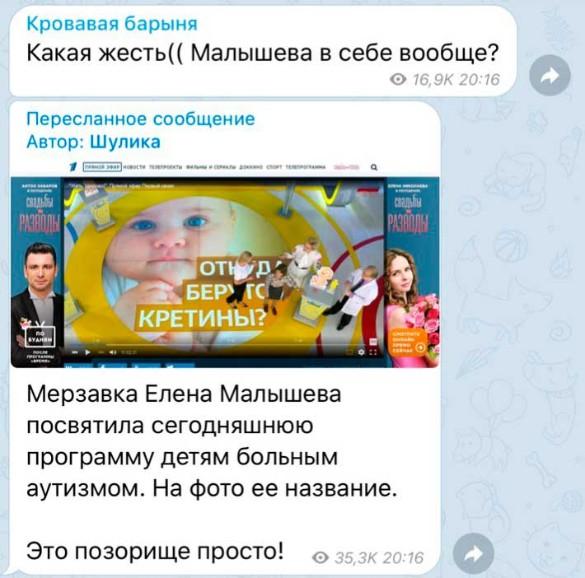 Скриншот telegram-канала
