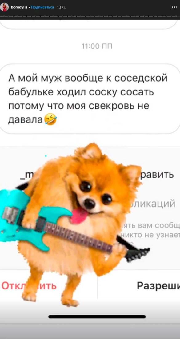 Скриншот instagram.com/borodylia