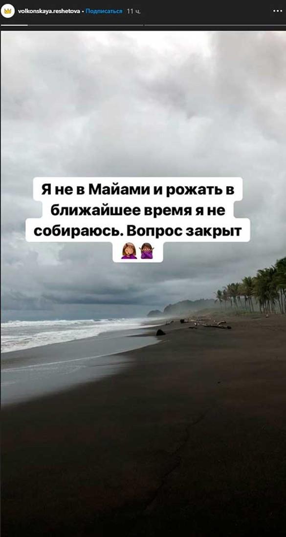 Фото: instagram.com/volkonskaya.reshetova