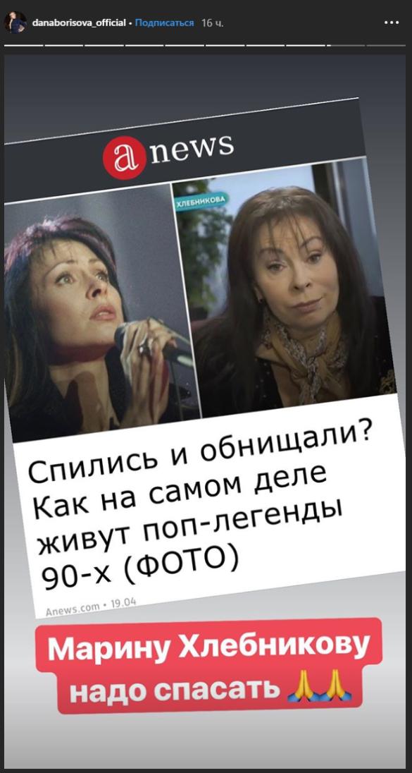 Фото:instagram.com/danaborisova_official