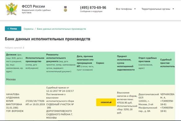 Фото: fssprus.ru