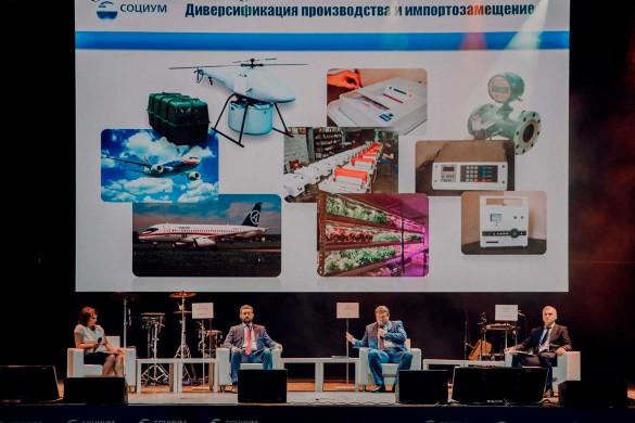 """Деловую часть форума открыла конференция холдинга """"Социум"""". Фото: ©Сайт холдинга"""