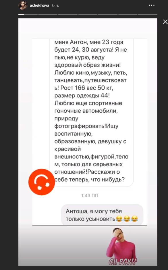 Фото: instagram.com/stories/achekhova/