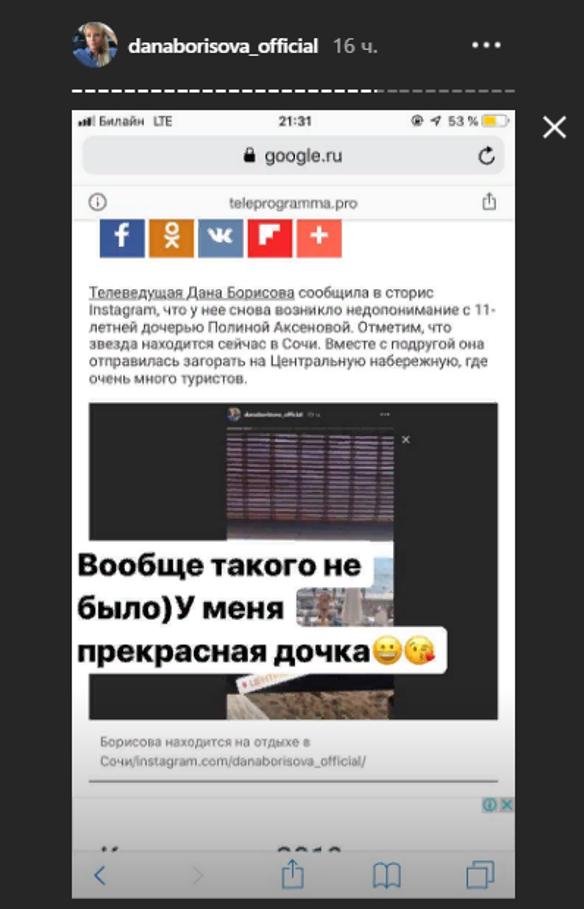 Фото: instagram.com/stories/danaborisova