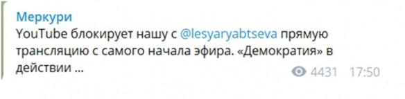 "Скриншот: Telegram-канал ""Меркури"""