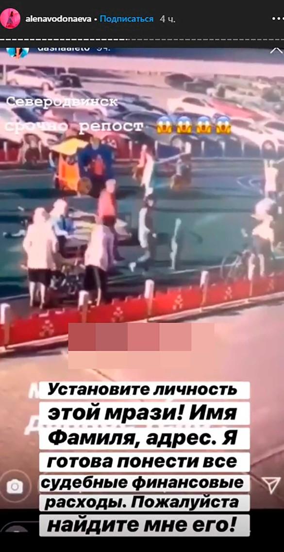 Алена Водонаева. Фото: instagram.com/alenavodonaeva