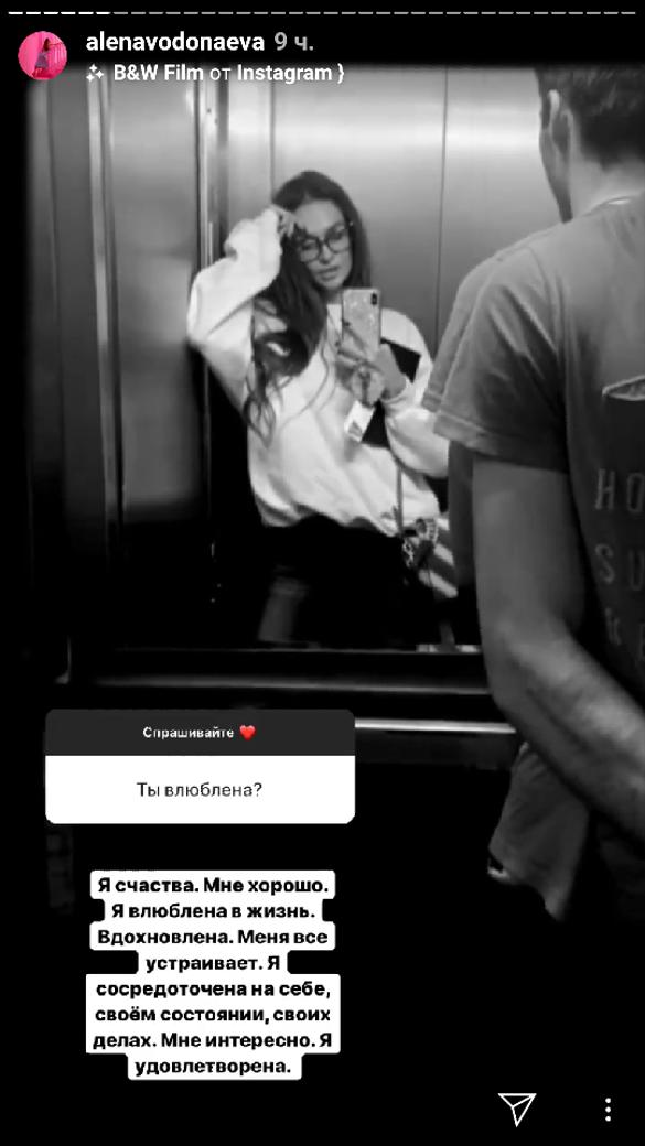 Фото: https://www.instagram.com/alenavodonaeva/?utm_source=ig_embed