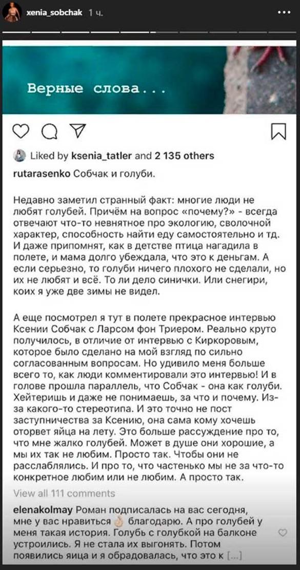 Фото: instagram.com/xenia_sobchak