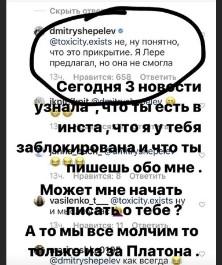 Лера Кудрявцева намекнула, что знает тайны Дмитрия Шепелева