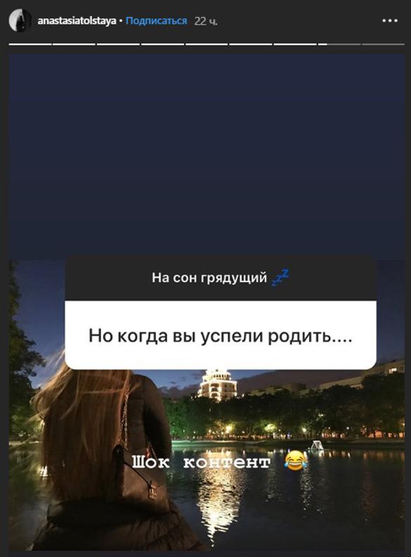 Фото: instagram.com/anastasiatolstaya/