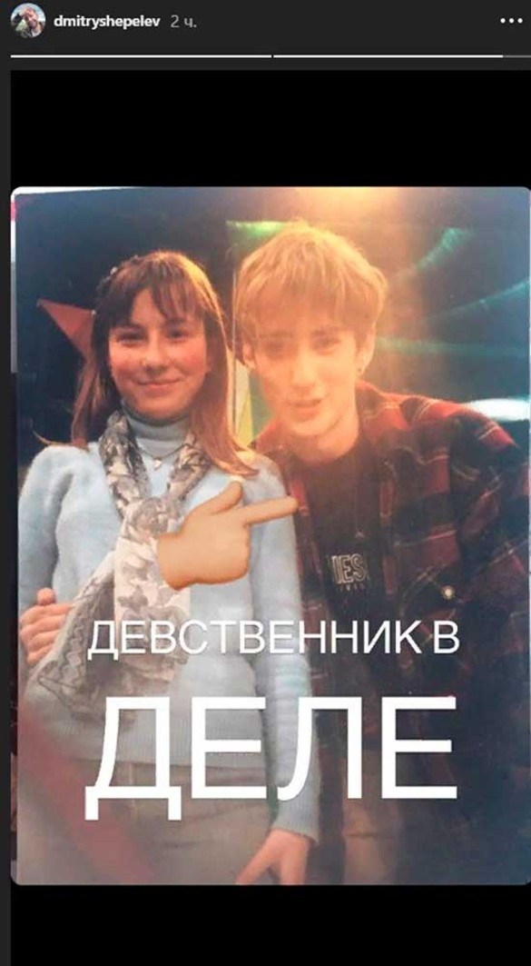 Фото: instagram.com/dmitryshepelev