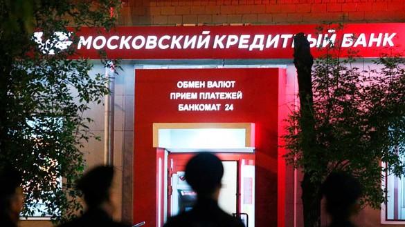 центральный московский кредитный банк