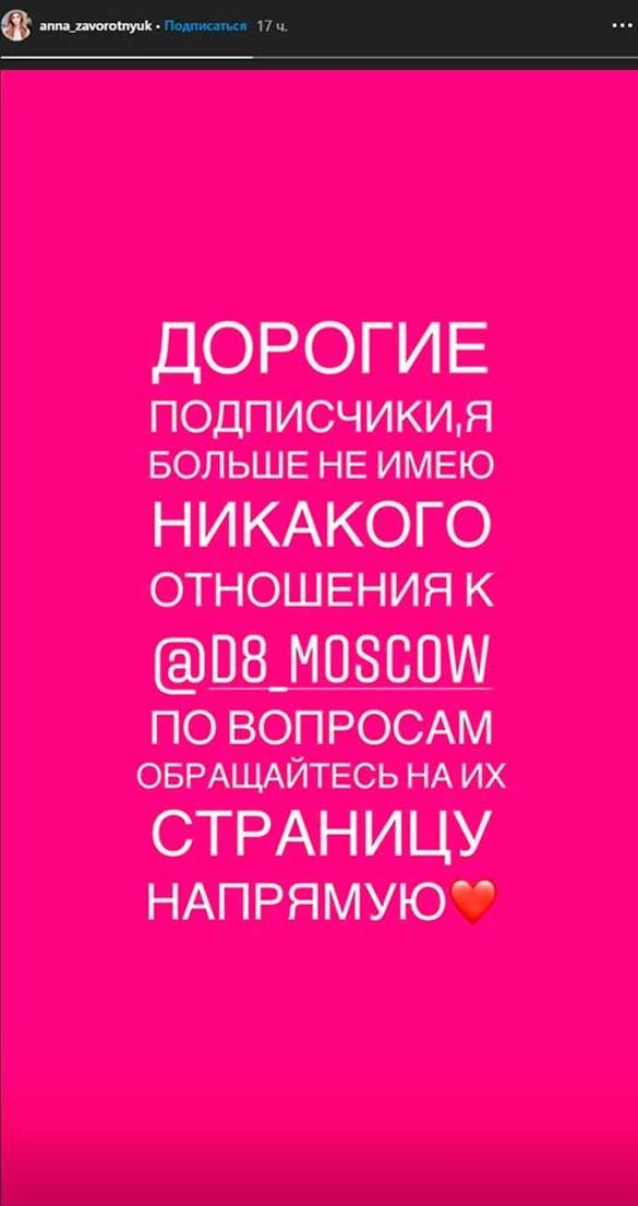 Скриншот instagram.com/stories/anna_zavorotnyuk