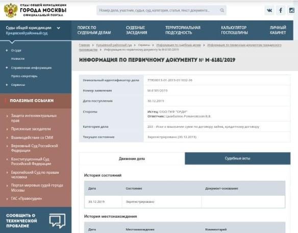 Скриншот mos-gorsud.ru