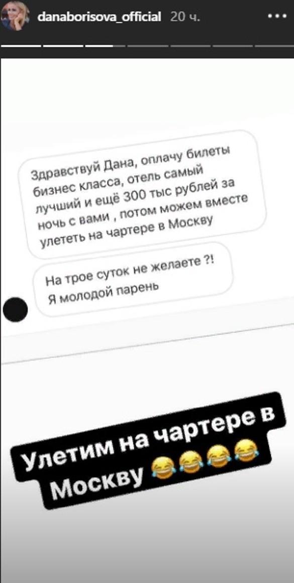 Фото: instagram.com/stories/danaborisova_official/